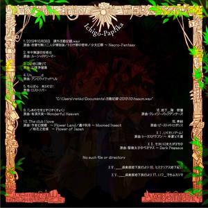 【秘封×音楽×物語】Sound_E_scapes