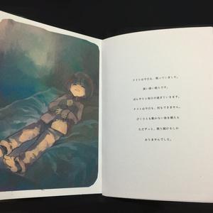 絵本「ほしまつりの王子様」