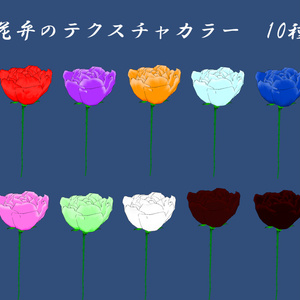 VRChat用3Dアクセサリー「薔薇」