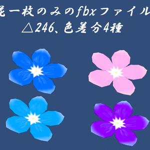 VRChat用3Dアクセサリー「勿忘草の花飾り」