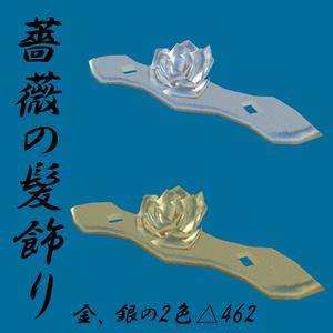 VRChat用3Dアクセサリー「金属製薔薇の髪飾り」