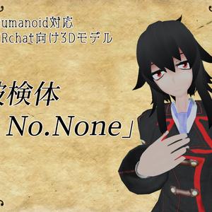 オリジナル3Dモデル「被検体 No.None」ver1.2