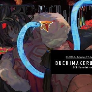 きばどりリュー作品集「ブチマケル」 SCP-Foundation01