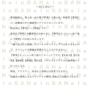インセインシナリオ・夢夜物語(第1夜『夢雫』&第2夜『夢想』)