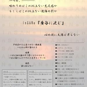 インセインシナリオ『黄昏に沈む』