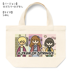 A YEAR OF SPRINGS トートバッグ - ロゴ入り/ロゴなし (S/M/L)