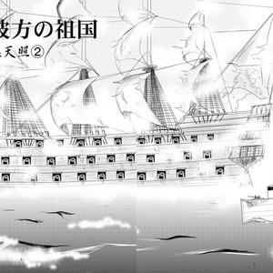 霧の彼方の祖国 魔戒戦艦天照② ダウンロード版