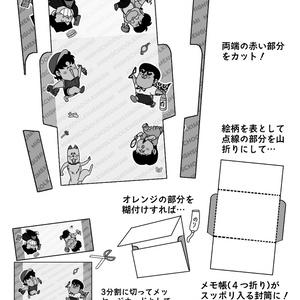 奇面組オリジナルメモ帳