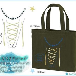 【DQ11】カミュを常に持ち歩けるバッグ