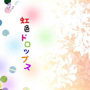 虹色ドロップス