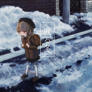 【C95 新刊】或る冬