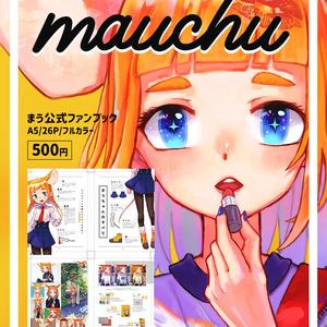 【電子版】mauchu