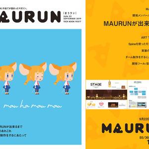 【電子版】MAURUN