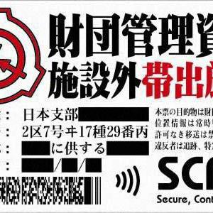 SCP財団 資産管理票 ステッカーセット