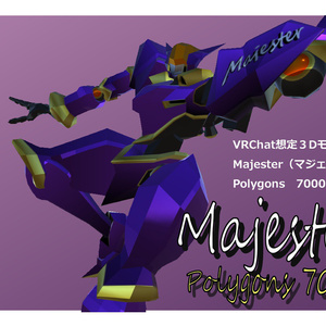 Majester【VRChat想定3Dモデル】