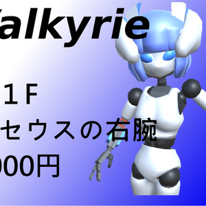 Valkyrie【VRChat想定3Dモデル】