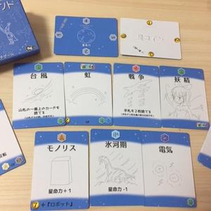 一人用カードゲーム『お星様エレメント』