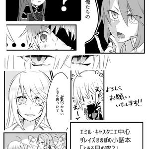 とある日の空2【エミル中心ザレイズ小話本】