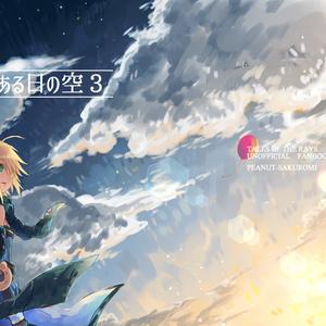 とある日の空3