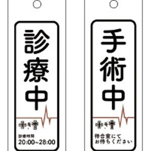 アクリルプレートキーホルダー【診療中/白】
