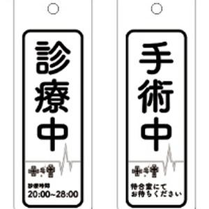 アクリルプレートキーホルダー【手術中/透明】
