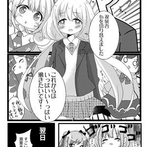 【カラマス新刊】双葉杏の働きたい宣言