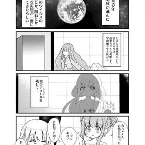 【カラマス新刊】終末のあんきら