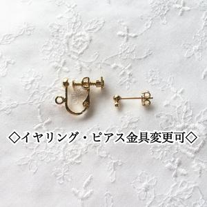 花のピアスB(イヤリング変更可)