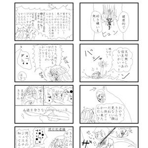 Parasite Co-Existing Vol.1 Nematodes (線虫)