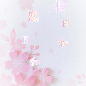 桜日和恋日和
