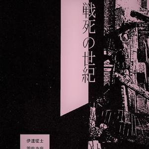 戦死の世紀【PDF】
