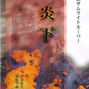 炎下【PDF】