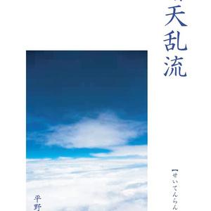 晴天乱流【PDF】