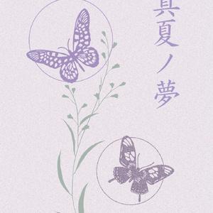 真夏ノ夢【PDF】