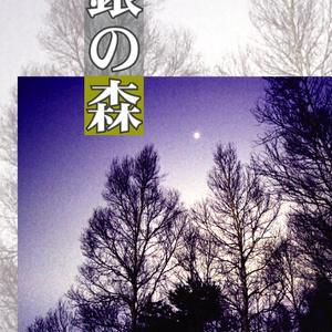 銀の森【PDF】