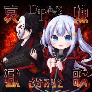 哀煉獄歌 - さかみりと (DL版)