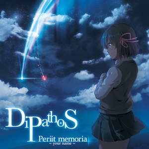 periit memoria ~your name~ (DL版)