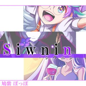 Siwnin