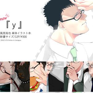 風見 裕也イラスト本『y』