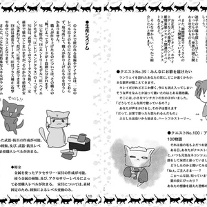 【DL】「のらクエあるある」<冊子・ドラマ>:18