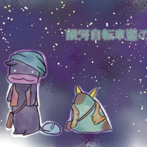 【通販】<CD・絵本>銀河自転車道の夜:01