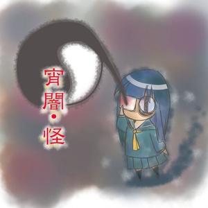 【通販】<CD>宵闇・怪:02