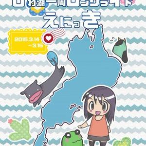 【DL】<本>びわ湖一周ロングライドえにっき:03