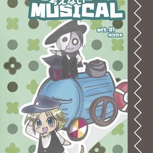 【DL】<本>Musicaしく考えないMUSICAL act.1劇団四季編:04
