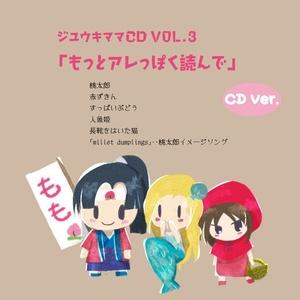 ジユウキママCD vol.3 「もっとアレっぽく読んで」