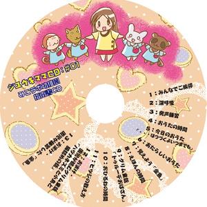 【DL】<歌・ドラマ>みこラボ幼稚園指南書CD:08