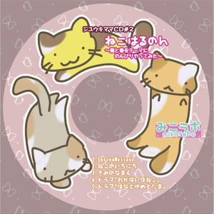 【DL】<歌・ドラマ>ねこはるのん~猫と春をテーマにのんびりやってみた:11