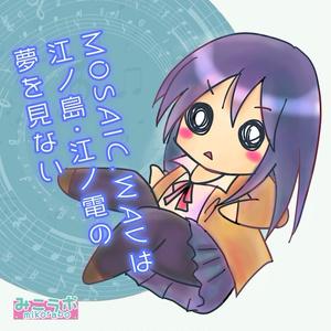 【DL】<歌・冊子>「MOSAIC.WAVは江ノ島・江ノ電の夢を見ない」+「しらすCD」:13