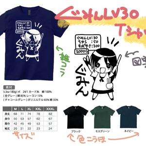 ぐみんTシャツLV30