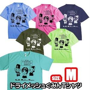 受注【M】ドライメッシュぐみんTシャツ